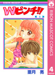 Wピンチ!! 4-電子書籍