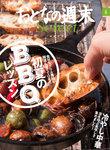 おとなの週末セレクト「初夏のBBQレッスン&冷やし中華」〈2016年6月号〉-電子書籍