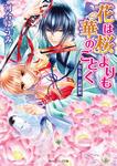 花は桜よりも華のごとく 第五幕・真剣勝舞-電子書籍