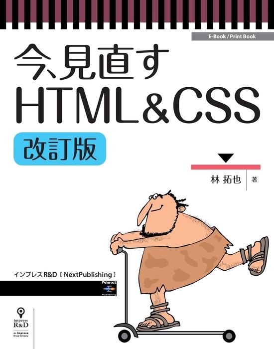 今、見直すHTML&CSS改訂版-電子書籍-拡大画像