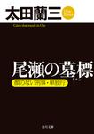 尾瀬の墓標 顔のない刑事・単独行-電子書籍