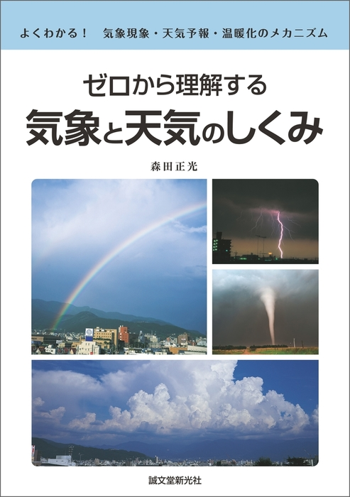 ゼロから理解する 気象と天気のしくみ拡大写真