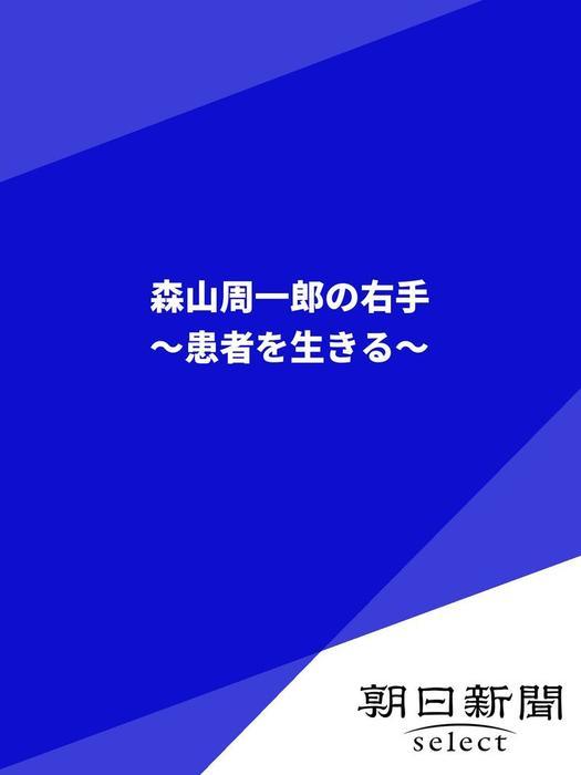 森山周一郎の右手 ~患者を生きる~拡大写真
