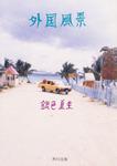 外国風景-電子書籍