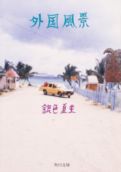 外国風景-電子書籍-拡大画像