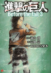 進撃の巨人 Before the fall3-電子書籍