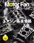 Motor Fan illustrated Vol.99-電子書籍