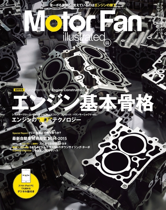 Motor Fan illustrated Vol.99拡大写真