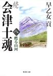 続 会津士魂 八 甦る山河-電子書籍
