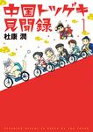 中国トツゲキ見聞録(1)-電子書籍
