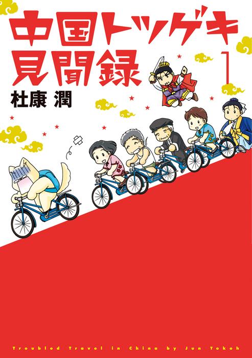 中国トツゲキ見聞録(1)拡大写真