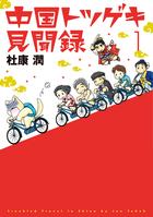 「中国トツゲキ見聞録(ウィングス・コミックス)」シリーズ