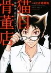 霊能者・猫目宗一シリーズ 猫目骨董店-電子書籍