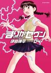 まりかセヴン / 4-電子書籍