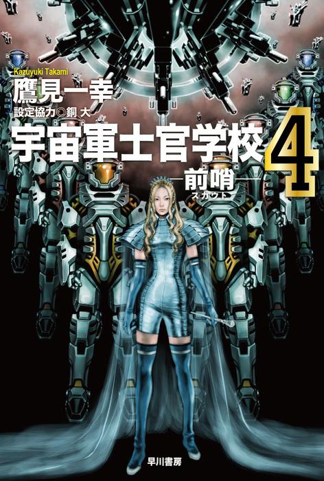 宇宙軍士官学校―前哨―4-電子書籍-拡大画像