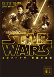 スター・ウォーズ エピソード5:帝国の逆襲-電子書籍