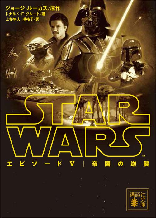 スター・ウォーズ エピソード5:帝国の逆襲-電子書籍-拡大画像
