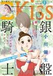 EKiss 2016年9月号[2016年7月25日発売]-電子書籍