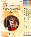 ハーレクイン・ロマンスセット17-電子書籍