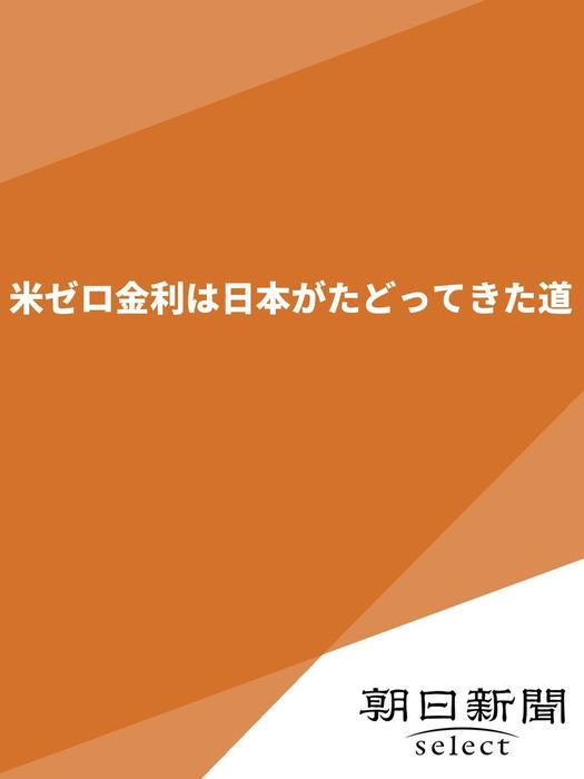 米ゼロ金利は日本がたどってきた道拡大写真