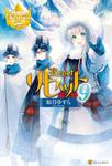リセット9-電子書籍
