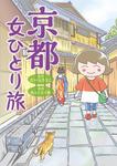 京都 女ひとり旅-電子書籍