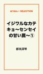 イジワルなカテキョ~センセイの甘い罠~(1)-電子書籍