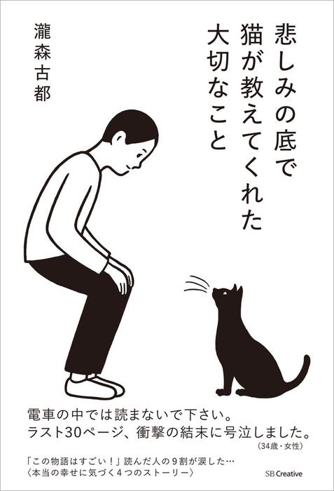悲しみの底で猫が教えてくれた大切なこと拡大写真