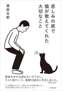 悲しみの底で猫が教えてくれた大切なこと-電子書籍
