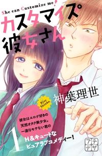 カスタマイズ彼女さん プチデザ(1)-電子書籍