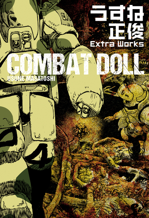 COMBAT DOLL うすね正俊 Extra Works拡大写真