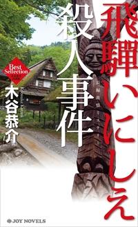 飛騨いにしえ殺人事件-電子書籍