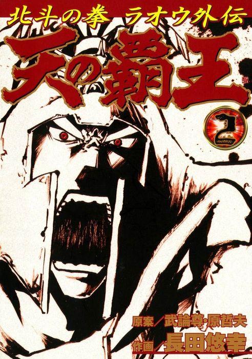 天の覇王 北斗の拳 ラオウ外伝 2巻-電子書籍-拡大画像