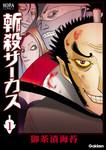 斬殺サーカス 1-電子書籍