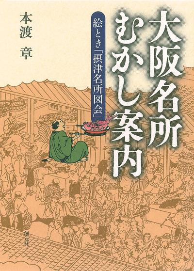 大阪名所むかし案内 絵とき「摂津名所図会」-電子書籍