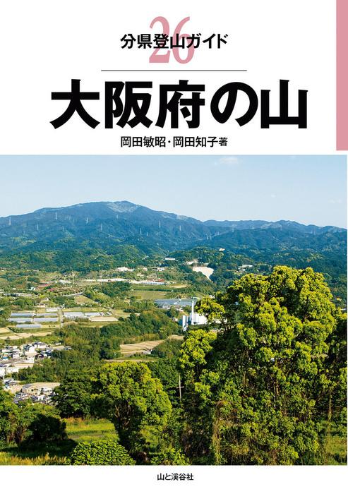 分県登山ガイド26 大阪府の山拡大写真