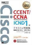 シスコ技術者認定教科書 CCENT/CCNA Routing and Switching ICND1編 テキスト&問題集 [対応試験]100-101J/200-120J-電子書籍