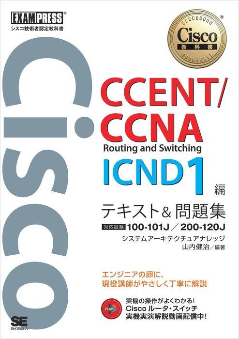 シスコ技術者認定教科書 CCENT/CCNA Routing and Switching ICND1編 テキスト&問題集 [対応試験]100-101J/200-120J拡大写真