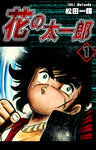 花の太一郎(1)-電子書籍