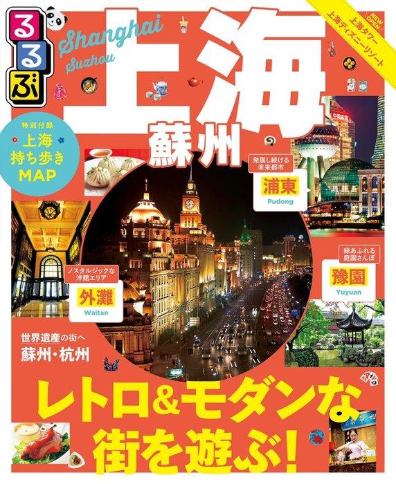 るるぶ上海・蘇州-電子書籍-拡大画像