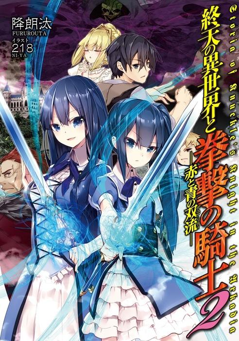 終天の異世界と拳撃の騎士2 赤と青の双流拡大写真