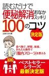 読むだけで便秘解消おなかスッキリ100のコツ 決定版-電子書籍