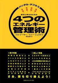 メンタル・タフネス 成功と幸せのための4つのエネルギー管理術-電子書籍