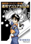 機動警察パトレイバー番外編 運用マニュアル12章-電子書籍
