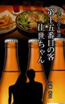 えびす亭百人物語 第十五番目の客 佳世ちゃん-電子書籍