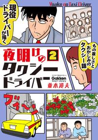 夜明けのタクシードライバー 2-電子書籍