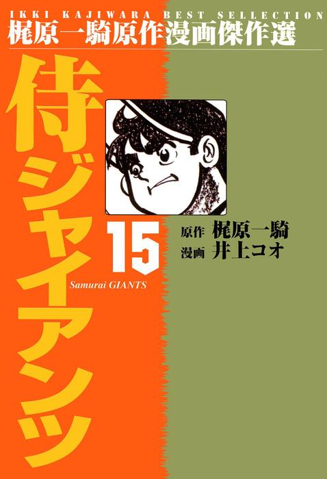 侍ジャイアンツ(15)-電子書籍-拡大画像