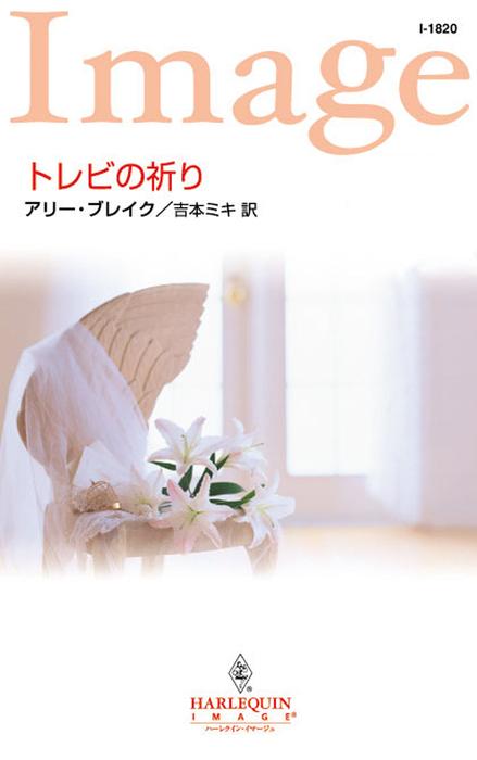 トレビの祈り-電子書籍-拡大画像