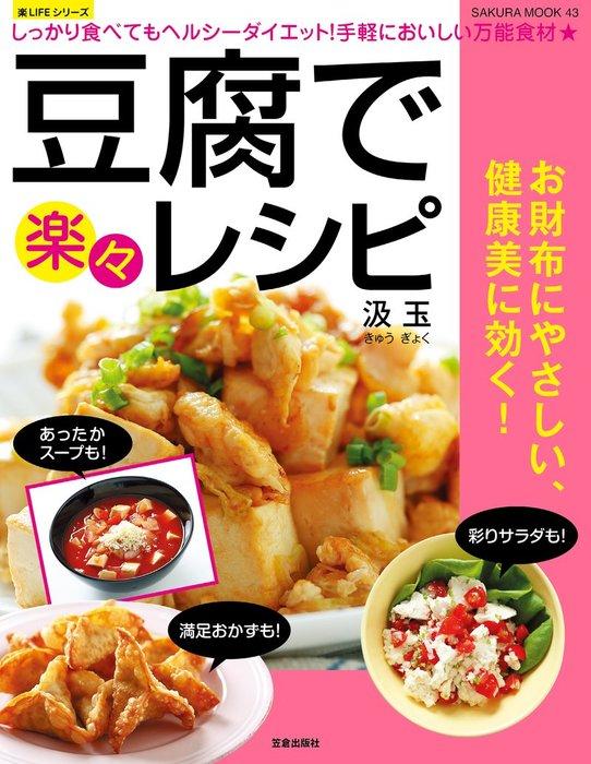 豆腐で楽々レシピ拡大写真