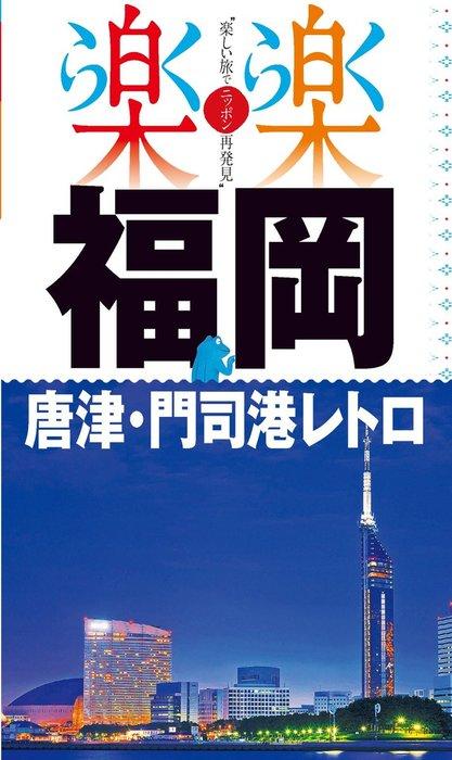 楽楽 福岡・唐津・門司港レトロ(2017年版)拡大写真